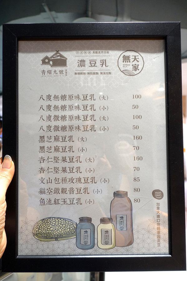 青畑九號豆製所台北忠孝SOGO店,台北東區好吃紅豆餅 (5).jpg