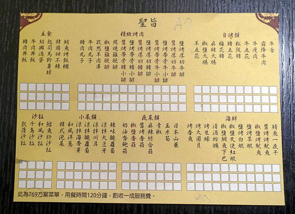 皇上吉饗極品唐風燒肉 (11).jpg