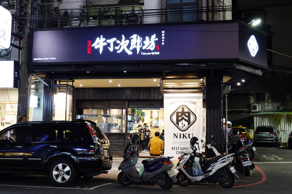 牛丁次郎坊蘆洲支店,高CP值蘆洲好吃丼飯 (2).jpg