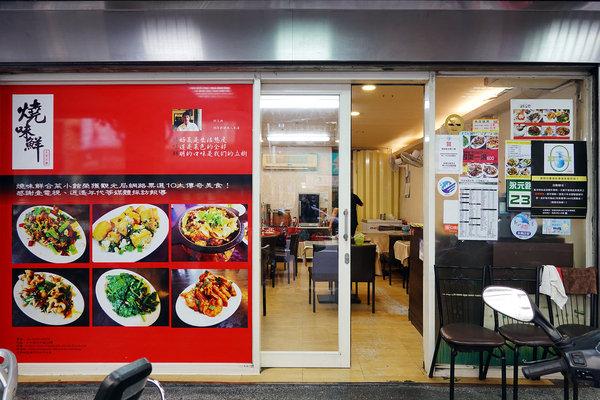 永和平價合菜餐廳-燒味鮮合菜小館,好吃台北合菜餐廳 (39).jpg