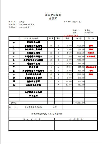 台北隔套裝潢設計推薦-湛藍空間設計 (28).jpg