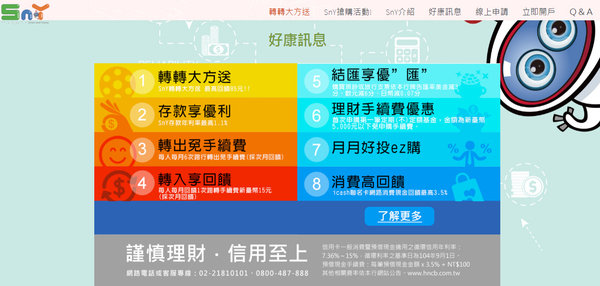華南銀行SnY帳戶、華南行動網app (4).jpg