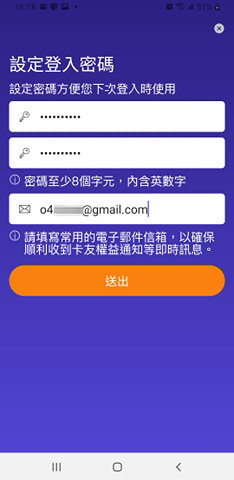 HAPPY GO Pay使用教學,最懂女人心的行動支付 (6).jpg