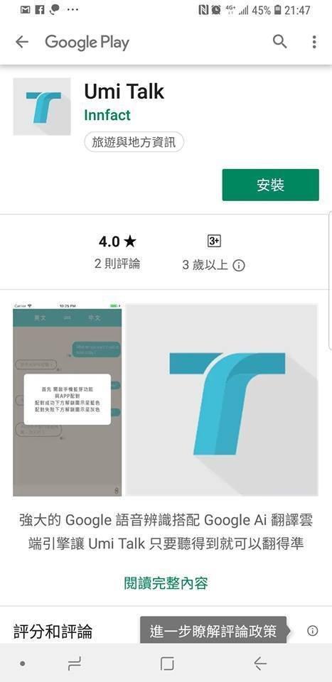 雙向翻譯機推薦-Innfact Umi Talk AI多功能口譯機 (13).jpg