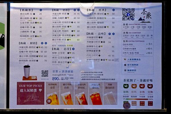 南京三民站飲料店-茶聚茗品,南京三民手搖杯 (7).jpg