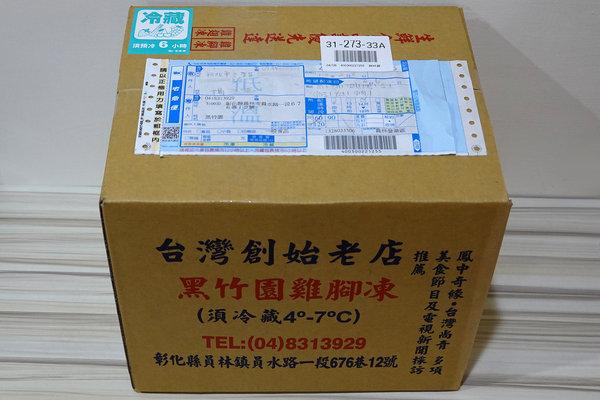 黑竹園雞腳冷滷味,以四十年老滷汁製成的好吃團購美食 (2).jpg
