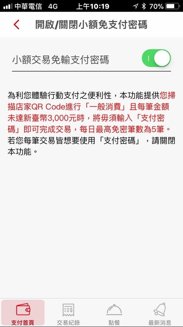 華銀行動銀行台灣pay行動支付 (18).jpg