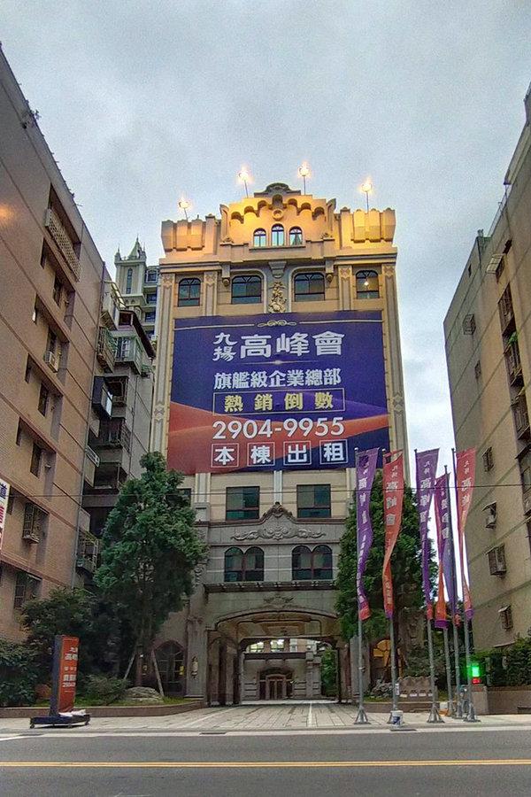 新北廠辦大樓出售-九揚高峰會,台北事務所、辦公室大樓首選 (2).jpg