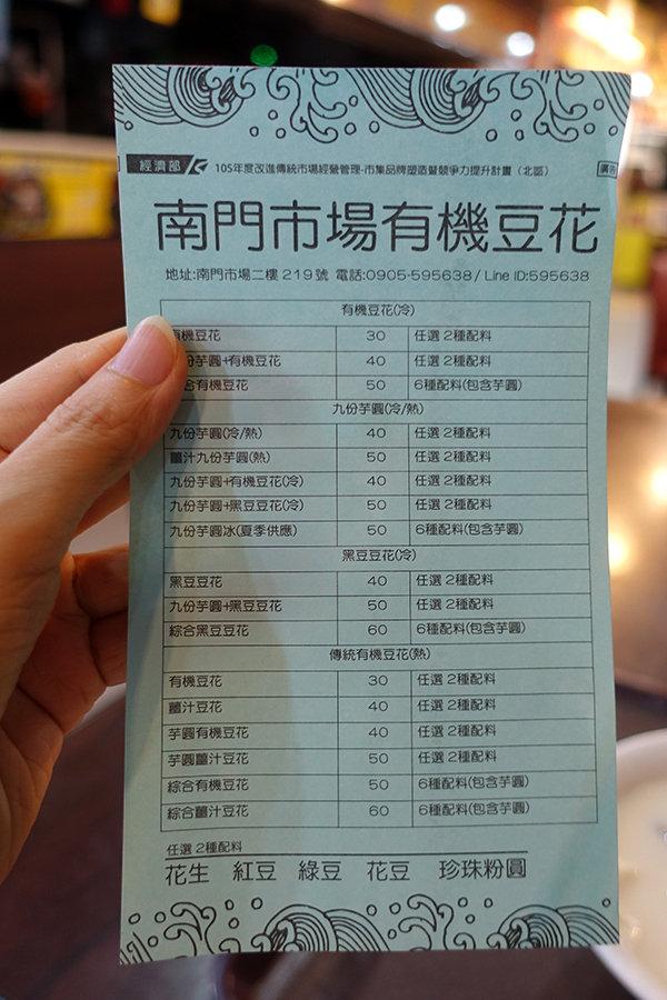 南門市場美食 (11).jpg
