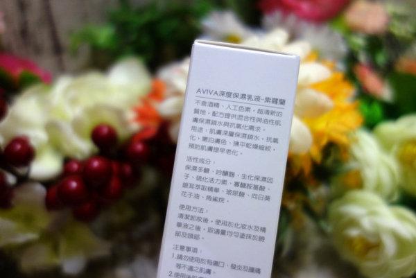 AVIVA深度保溼乳液紫羅蘭 完美多元金量霜 (3).JPG