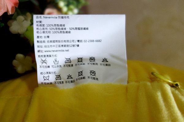 Nevermite雷伏蟎防蟎抱枕 (7).JPG