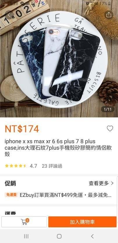 1111購物節2019-ezbuy淘寶購物 (8).jpg