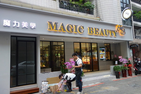 魔力美學Magic Beauty (1).JPG