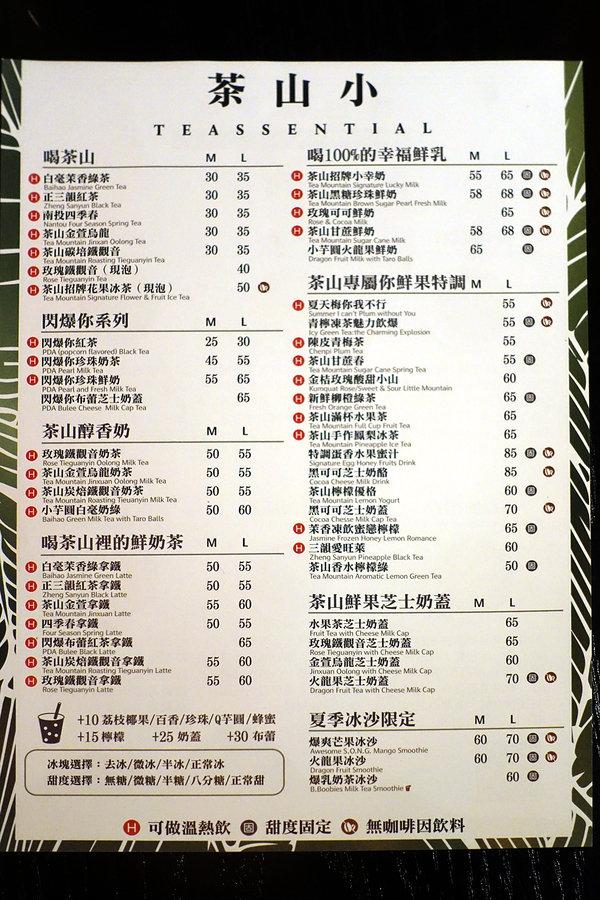 六張犁飲料店-茶山小飲料店,草本機能蛋做的好喝蛋蜜汁 (10).jpg