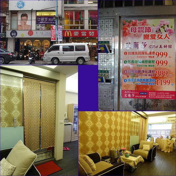 艾爾莎spa美妍館 (2).jpg