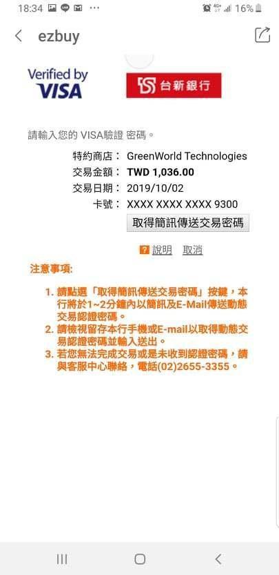 1111購物節2019-ezbuy淘寶購物 (14).jpg