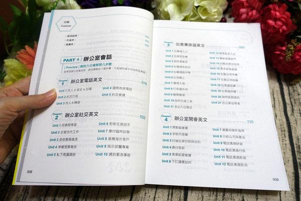 商務英文大解密 (19).JPG