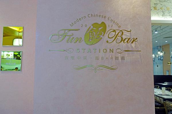 飯BAR Station (3).jpg