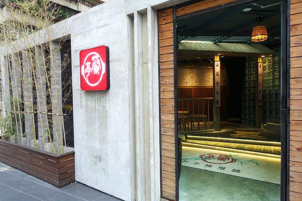 蘭亭鍋物割烹-信義安和站和牛鍋物餐廳 (62).jpg