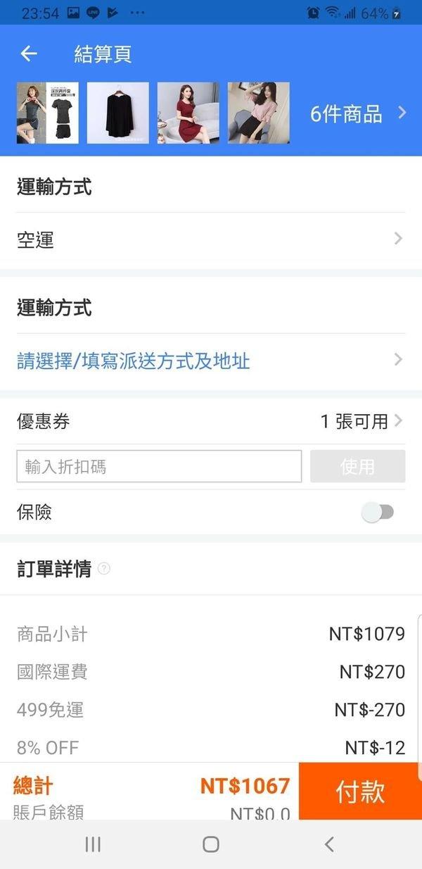 ezbuy購物,一站式全球購物平台 (8).jpg