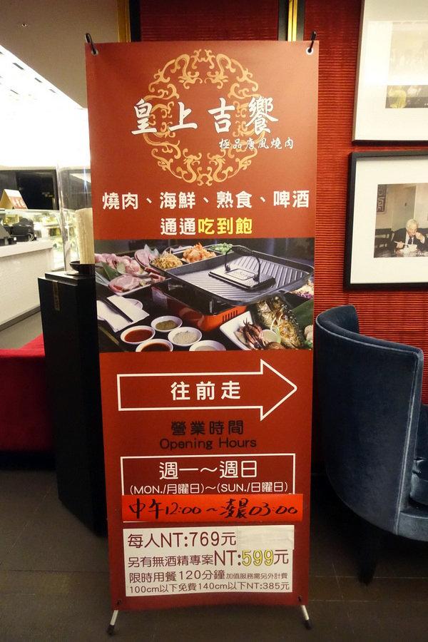 皇上吉饗極品唐風燒肉 (4).JPG