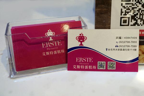 安區甜點店艾斯特烘焙坊Erste Patisserie 4週年慶優惠 (41).jpg