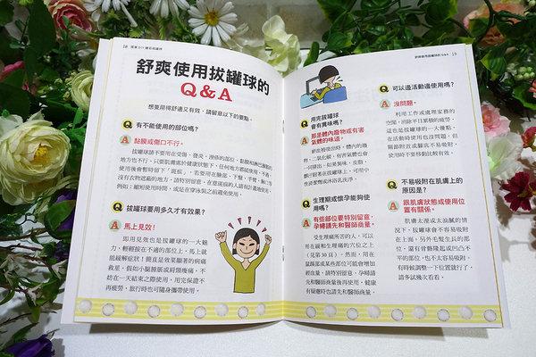 居家DIY鍺石拔罐球 (13).jpg