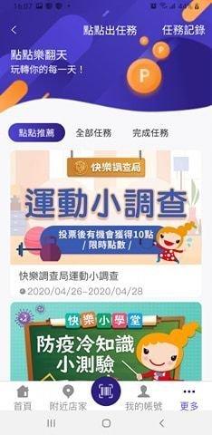 HAPPY GO Pay使用教學,最懂女人心的行動支付 (21).jpg