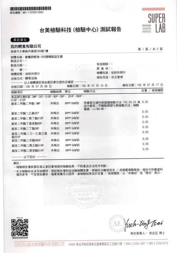 營養師輕食260億機能益生菌 (6A1).jpg