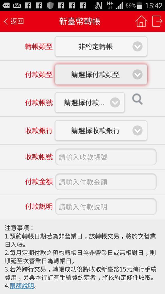 華南銀行SnY帳戶、華南行動網app (9).png