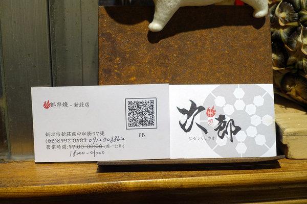 新莊宵夜燒烤-次郎串燒新莊店,平價好吃新莊燒烤 (45).jpg