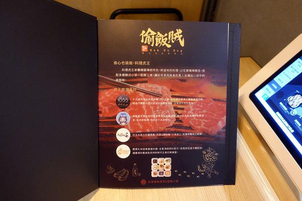 偷飯賊-信義遠百A13餐廳推薦,台北信義區韓式聚餐 (11).jpg