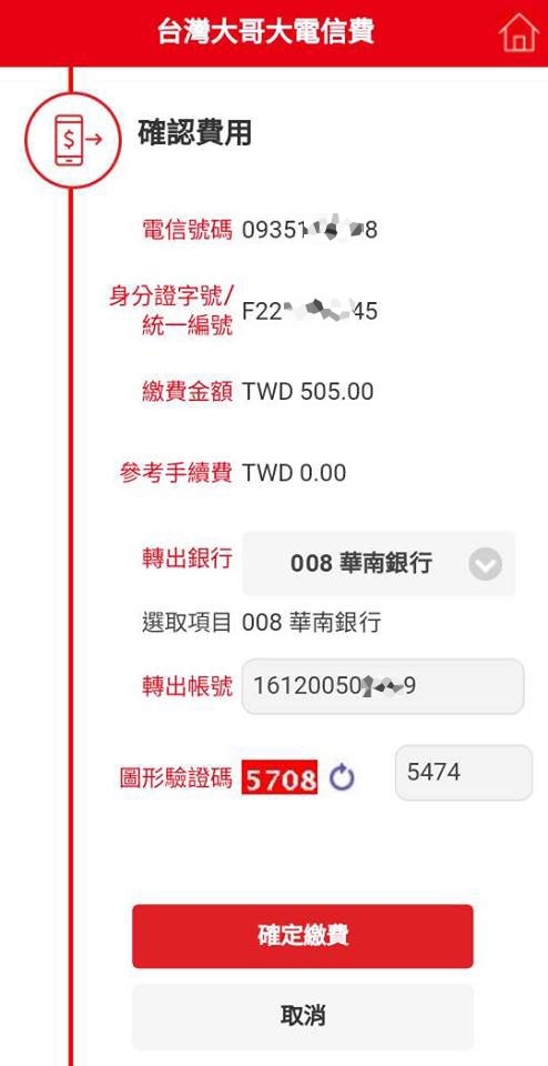 華南銀行即查即繳 (8).jpg
