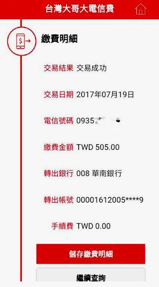 華南銀行即查即繳 (15A5).jpg