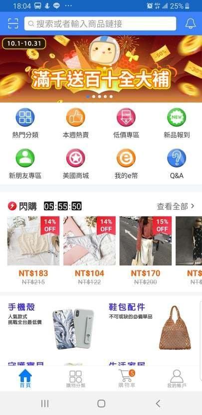 1111購物節2019-ezbuy淘寶購物 (2).jpg