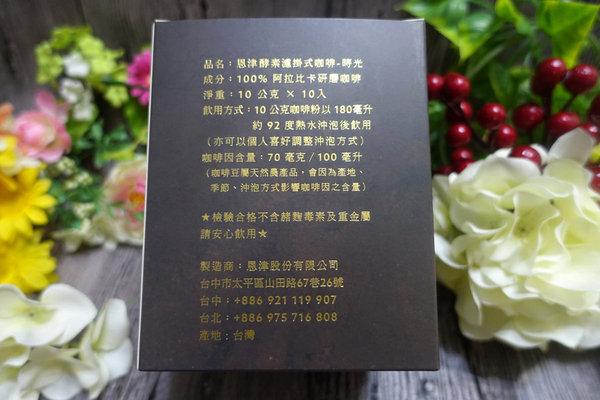 恩津酵素咖啡 (4).JPG