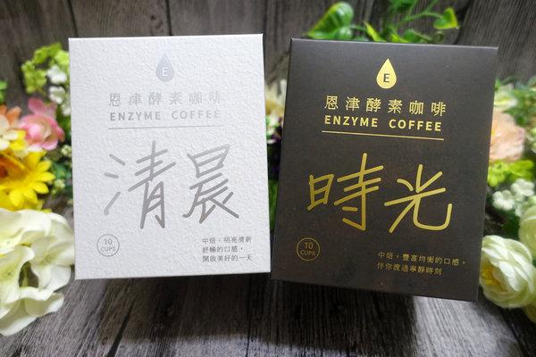 恩津酵素咖啡 (1).JPG
