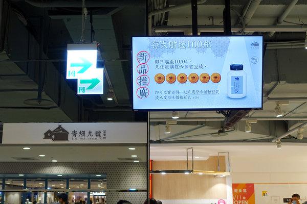 青畑九號豆製所台北忠孝SOGO店,台北東區好吃紅豆餅 (25).jpg