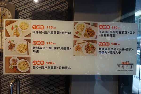 中庸之道滷食本鋪 (5).jpg