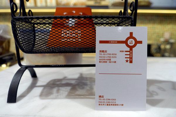Faomii Bakery 法歐米麵包工坊 (39).jpg