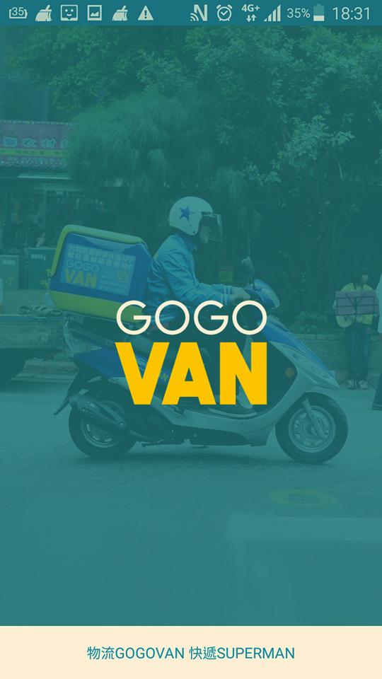 GOGOVAN快遞APP (33).png