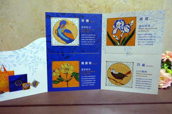 歐華普羅旺斯秋月廣式中秋禮盒 (12).JPG