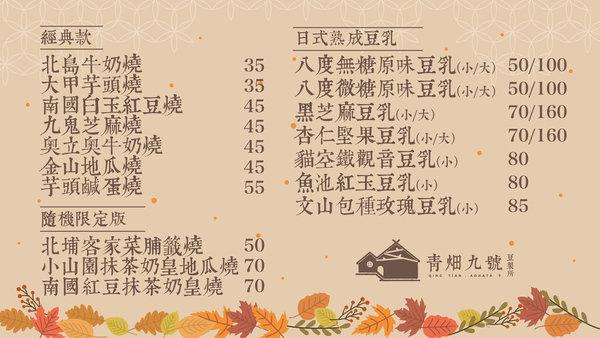 青畑九號豆製所台北京站廣場店,好吃京站甜點推薦(5).jpg
