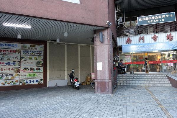 南門市場美食 (1).JPG