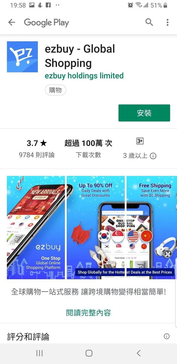 ezbuy購物,一站式全球購物平台 (2).jpg