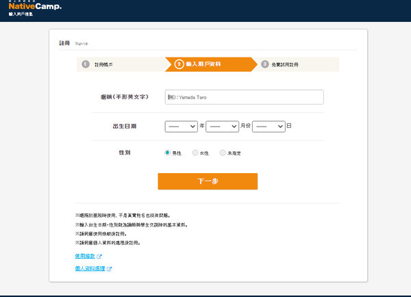 native camp心得感想、註冊教學,便宜線上英文 (5).jpg