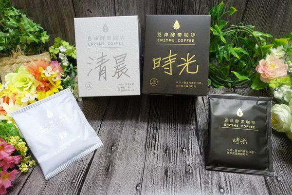 恩津酵素咖啡 (33).JPG