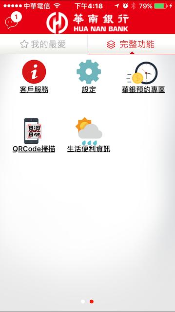 華南銀行智慧分行 (8).png