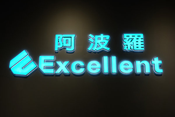 保險箱推薦-阿波羅保險箱,三年保固、終身服務平價台灣保險箱 (3).jpg