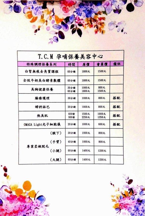 台北胸部按摩課程推薦-三重Tcm孕哺保養美容中心 (8).jpg